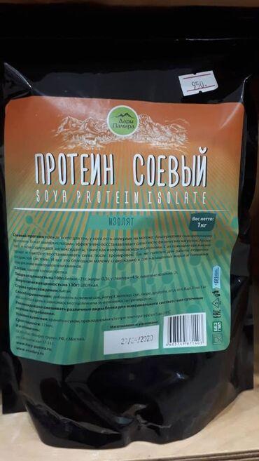 купить протеин бишкек в Кыргызстан: Растительный протеин, производство РФ