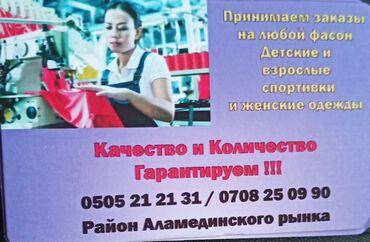 мужская одежда для спортзала в Кыргызстан: Требуется заказчик в цех | Женская одежда, Мужская одежда, Детская одежда | Спецодежда, Шорты, Халаты