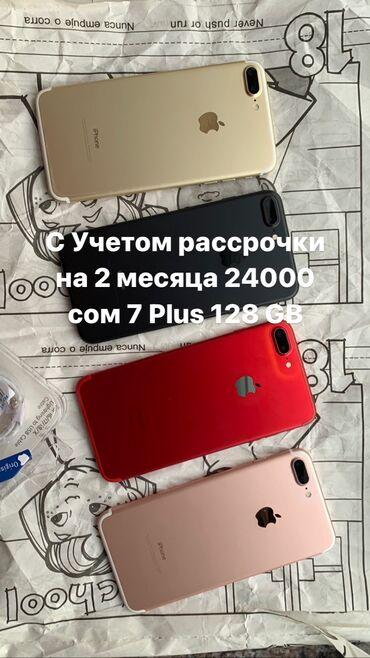 Б/У iPhone 7 Plus 128 ГБ