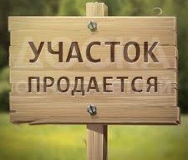 продам наковальню в Кыргызстан: Продам 3 соток Для строительства от собственника