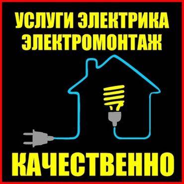 Электрик | Электромонтажные работы, Установка люстр, бра, светильников, Прокладка, замена кабеля | Стаж Больше 6 лет опыта