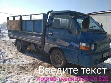 такси портер   в Бишкек
