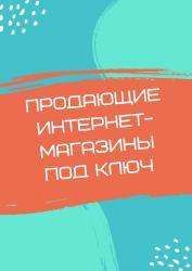 собственный интернет магазин в Кыргызстан: Создание интернет-магазина под ключ в Бишкеке.Разработка
