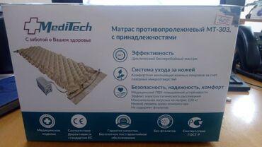 медицинский халат бишкек in Кыргызстан | ДОМАШНИЕ КОСТЮМЫ: Продаю матрас противопролежный с принадлежностями. Новый