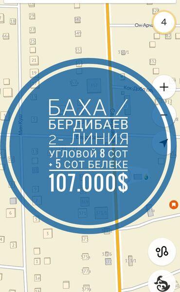 куплю участок в бишкеке арча бешике в Кыргызстан: Продам 8 соток Для строительства Риелтор