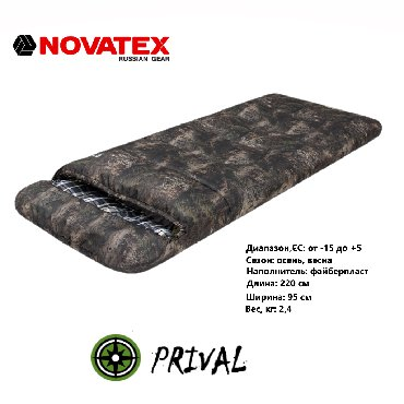Спальный мешок берлога (prival) предназначен для использования в