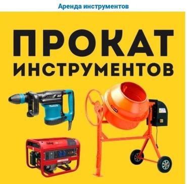 ПРОКАТ ИНСТРУМЕНТОВ: в Бишкек