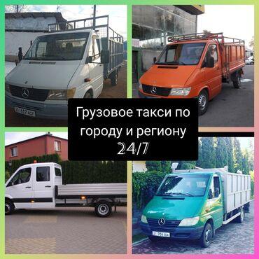 грузовые перевозки в Кыргызстан: Бус, Портер По городу | Борт 3000 кг. | Переезд, Вывоз строй мусора, Вывоз бытового мусора