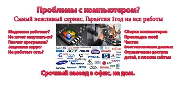 Ремонт компьютеров и ноутбуков в в Бишкек