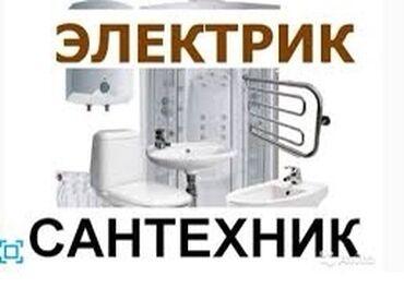 Вызов на дом электрика - Кыргызстан: Сантехник Электрик звоните 24/7Услуги сантехникаСпециалисты нашей