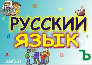 Bakı şəhərində Rus dili muellimesi tecili teleb olunur .  esasda cavan kadirlara onem