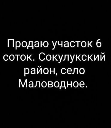 Недвижимость - Маловодное: