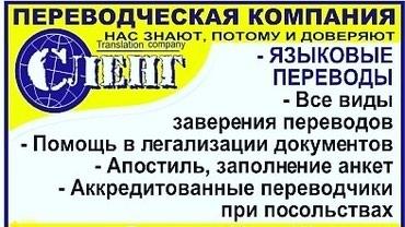 Переводческая компания Сленг в Бишкек