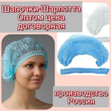 Шапочки -шарлотта размер: стандарт  цвет: голубая производитель: росси