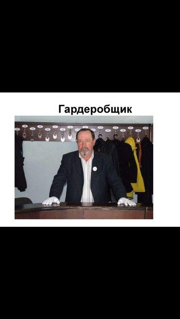 требуется гардеробщик в бизнес центр в Бишкек