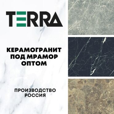 кафель бишкек in Кыргызстан | ФАСАДЧИКИ, ОТДЕЛОЧНИКИ: Керамогранит под мрамор оптом для строительных объектов. Производство
