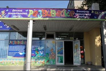 развивайка бизиборд в Кыргызстан: Ваш малыш достоин самого лучшего! И это лучшее есть в Центре
