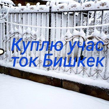 Куплю участок черте города бишкек.. или под снос дом в Бишкек