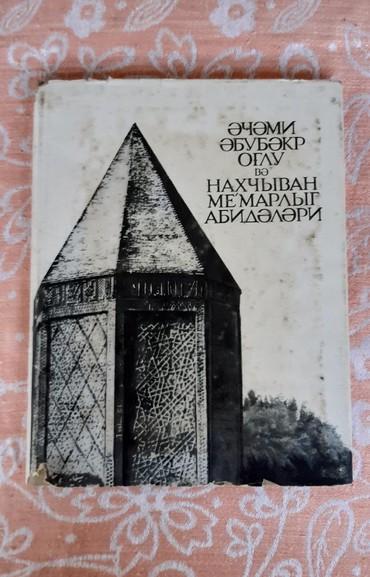 - Azərbaycan: Əcəmi Əbubəkir oğlu və Naxçıvan memarlıq abidələri
