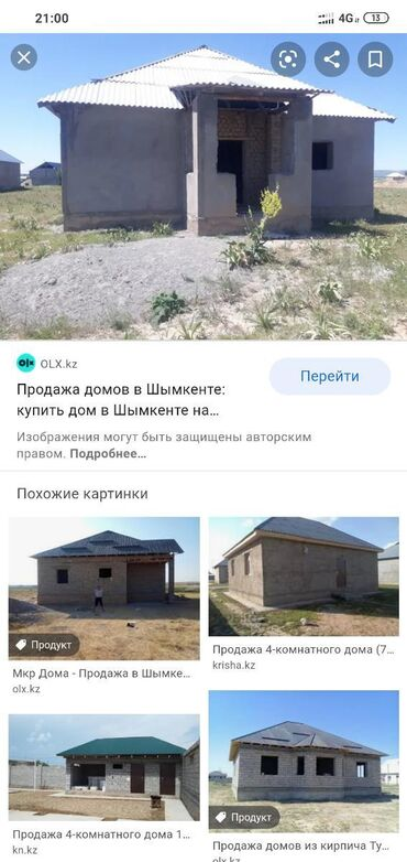 продам батареи отопления в Кыргызстан: Продам Дом 110 кв. м, 4 комнаты