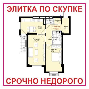 Продам квартиру срочно по скупке от застройщика *Имарат Прогресс*