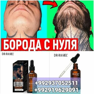 РАВГАН БАРОИ БАРОВАРДАНИ РИШ Beard oil ИСТЕХСОЛИ США Яке аз беҳтарин