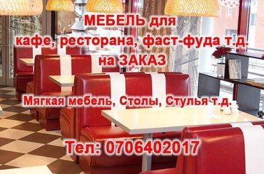 Мебель для кафе, ресторана, фаст-фуда и в Бишкек
