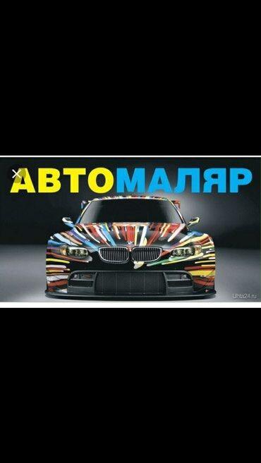 Другие услуги - Бишкек: Услуга Авто маляр   Покраска Авто   Кузовные работы   Полировка всех в
