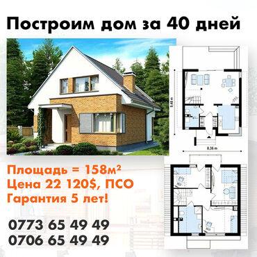 домик на колёсах в Кыргызстан: Строим дом вашей мечты⠀Уже 15 лет мы fevral строим дома. Наш опыт