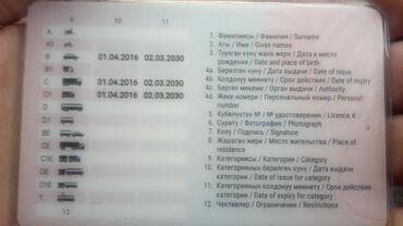 Работа - Кировское: Водитель жумуш издейт