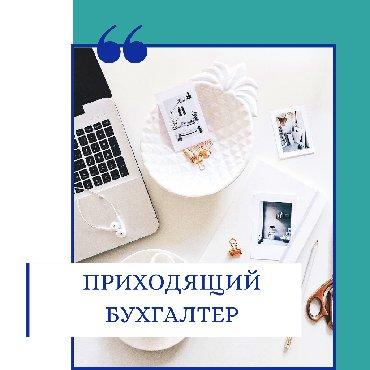 работа-бухгалтером-у-ип-на-дому в Кыргызстан: Я приходящий бухгалтер. Сдача ежемесячных, ежеквартальных отчётов в на