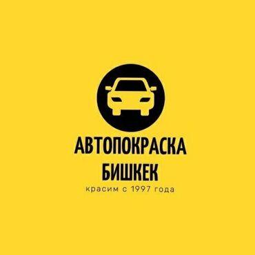 Покраска авто в Бишкеке. Покраска авто Бишкек. Покраска авто.Покраска