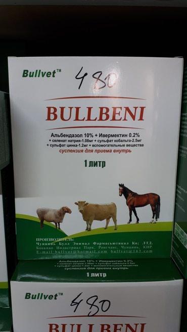 Bullbeni вльбендпзол противогельмитный в Бишкек