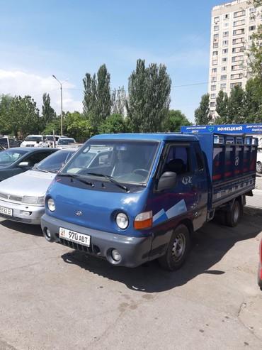 Портер такси.Бишкек в Бишкек