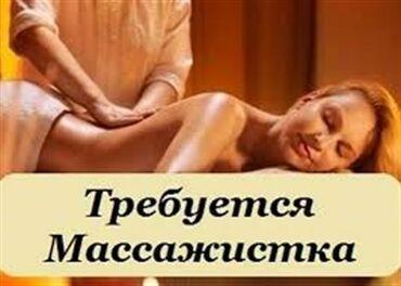 Работа в массажном салоне - Кыргызстан: Массажист. С опытом. Процент