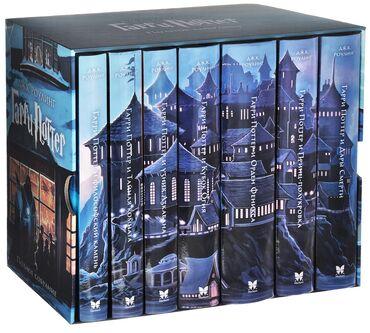 читалка книг купить в Кыргызстан: Куплю полное собрание( комплект из 7 книг)Роулинг Джоан Кэтлин Потолок