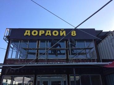 - Объемные буквы в Бишкек