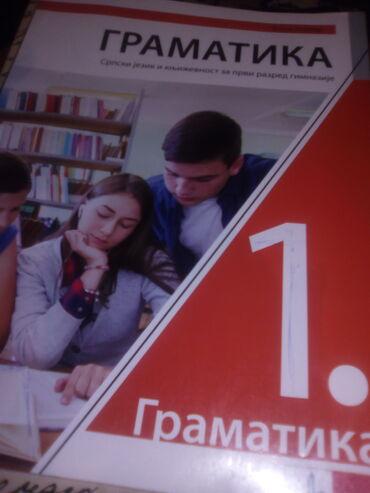 Knjige, časopisi, CD i DVD   Varvarin: Gramatika za 1 razred srednje skole