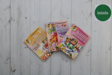 Спорт и хобби - Украина: Комплект із трьох книг Е.О.Комаровського. рос. мова, м'яка палітурка