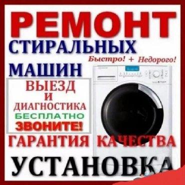 стиральных машин марки в Кыргызстан: Ремонт стиральных машин, работаем с 7 до 24 Без выходных! Пенсионерам
