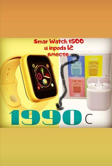 платья из штапеля бишкек в Кыргызстан: Smart Watch t500 и inPods 12 вместе .Адрес Береке Гранд. Спешите купит