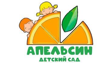"""432 объявлений: Детский сад Апельсин.  Наш девиз """"шаги в будущее"""".  Мы - ваш лучший вы"""
