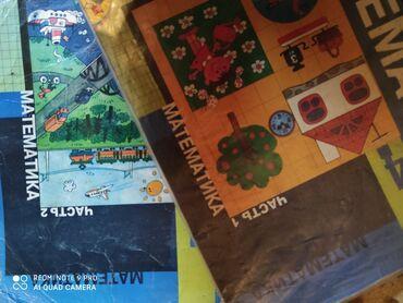 с к кыдыралиев а б урдалетова г м дайырбекова математика 6 класс ответы в Кыргызстан: Математика для 4го класса 1ый и 2ой
