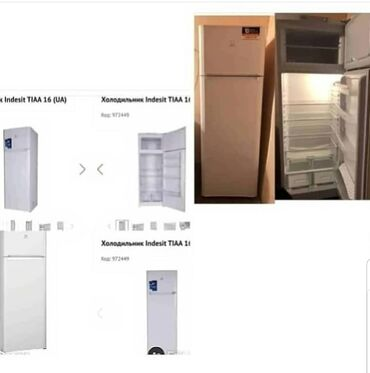 Электроника в Кюрдамир: Новый холодильник Indesit