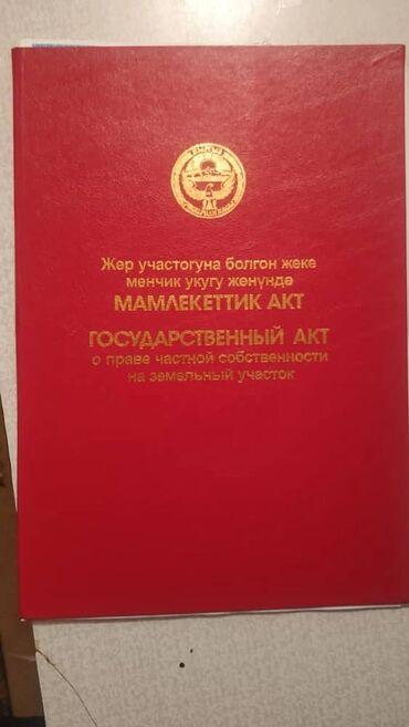 ������ ������������ �������������� ������ �� �������������� в Кыргызстан: 60 кв. м 4 комнаты