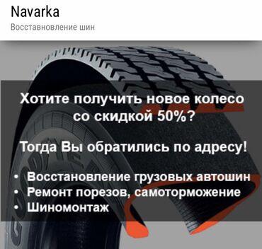 Получите новое колесо СО СКИДКОЙ 50%⠀Восстановление протектора
