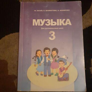 hobbi uvlechenie rabota в Кыргызстан: Продаю учебники по низкой цене, в литературе 2 части сразу