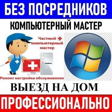 Услуги - Кемин: Ремонт   Ноутбуки, компьютеры   С гарантией, С выездом на дом