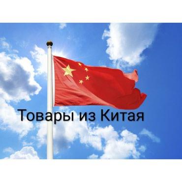 Мы предоставляем товары из Китая по в Бишкек