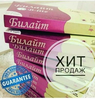 Капсулы для похудения Билайт 96 - в Бишкек